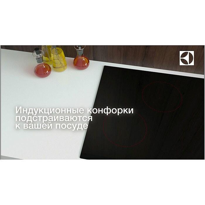 Electrolux - Индукционная варочная панель - EHI96740FK